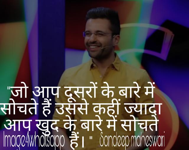Quotes in Hindi English,quotes by Sandeep maheswari