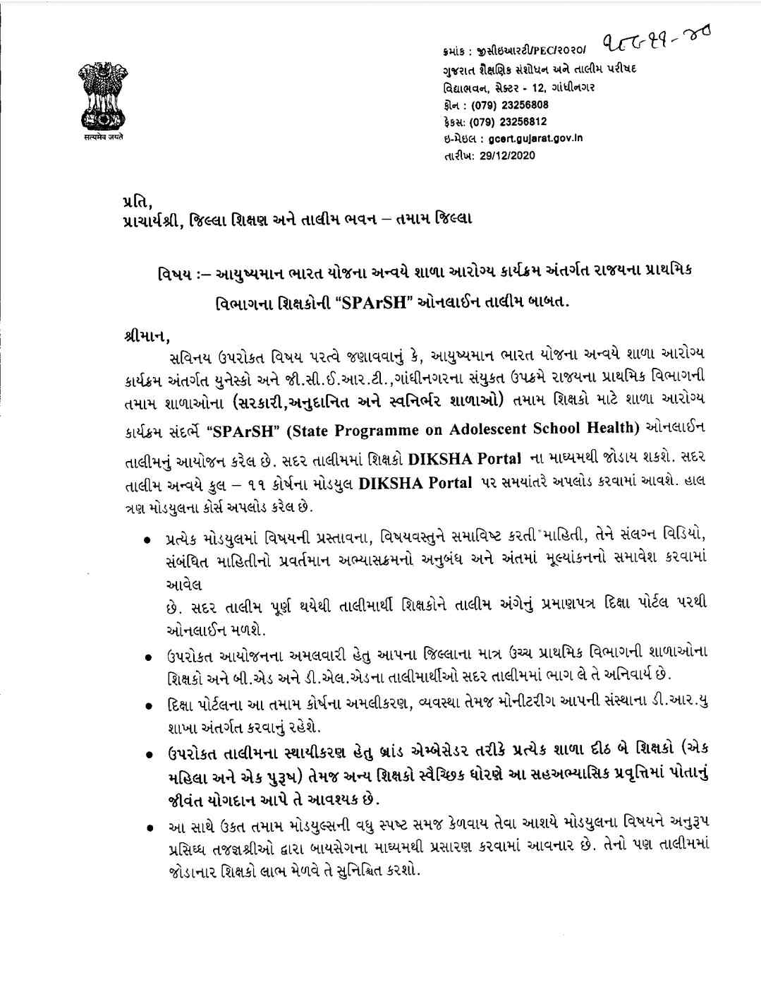 SPARSH Diksha Online Training Letter for Primary Teacher
