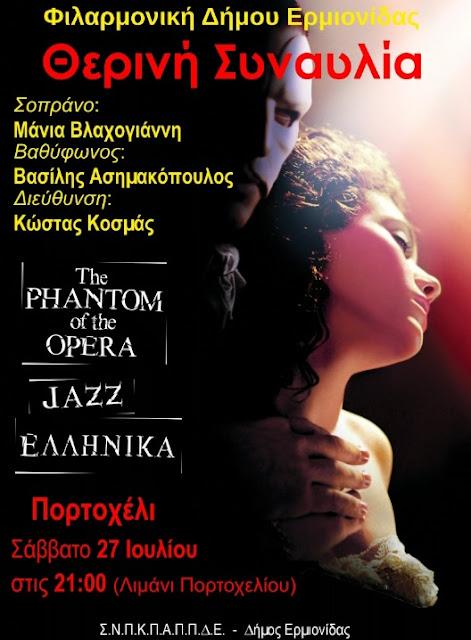 Θερινή Συναυλία της Φιλαρμονικής Δήμου Ερμιονίδας με το  «Φάντασμα της Όπερας»