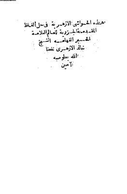 الحواشي الأزهرية في حل ألفاظ الجزرية - خالد الأزهري ( طبعة قديمة )