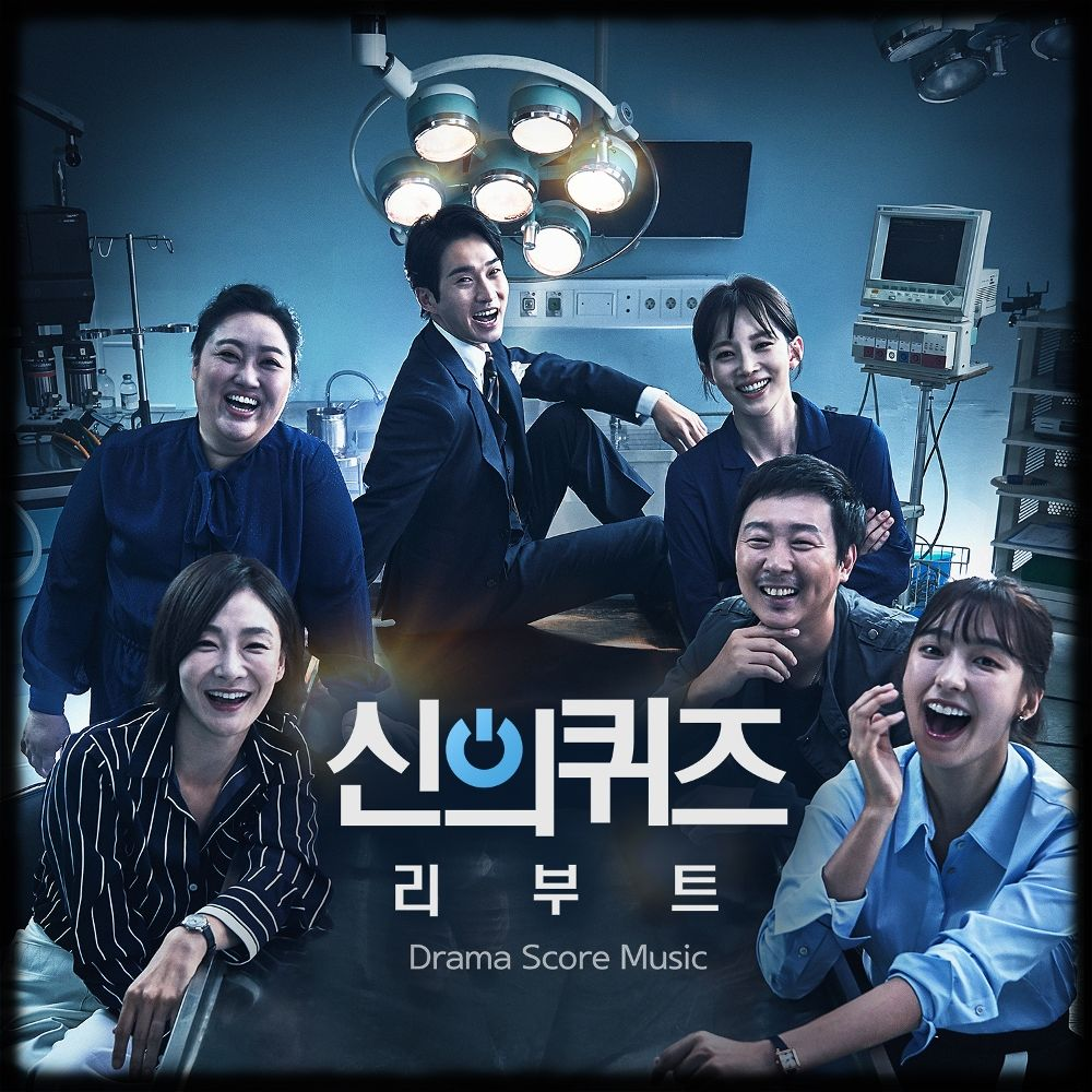 Various Artists – Quiz of God : REBOOT (Drama Score Music)