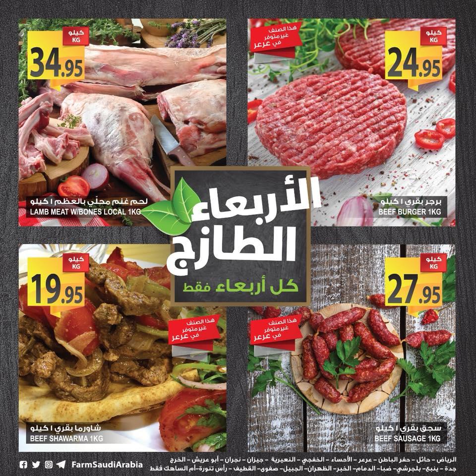 عروض اسواق المزرعة الرياض والشرقية السعودية الاربعاء 10 يناير 2018