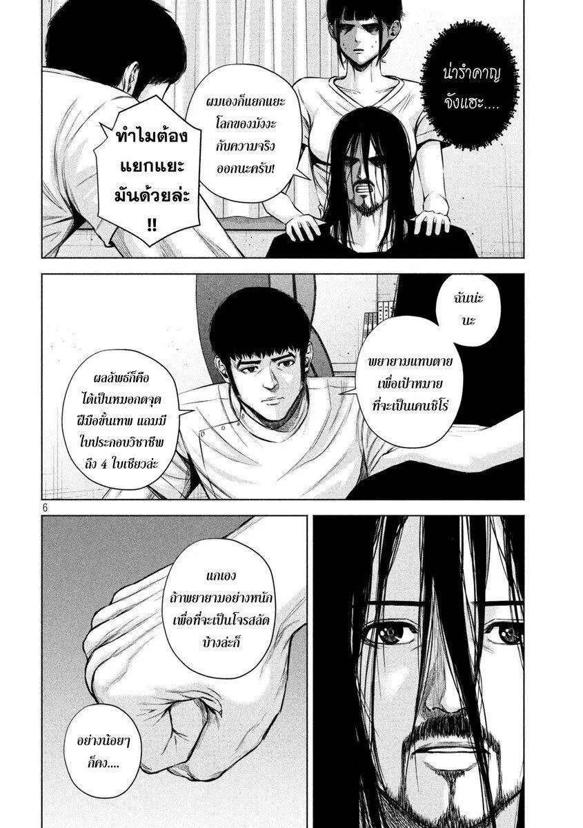 อ่านการ์ตูน Kenshirou ni Yoroshiku ตอนที่ 38 หน้าที่ 6