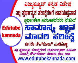 [PDF] Spardha Teja GK Model Question Paper With Answers For All Exams PDF Download Now