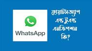 WhatsApp-এর এন্ড টু এন্ড এনক্রিপশন কি? এবং এর সুবিধা !!