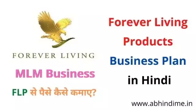 Forever living products business plan in hindi