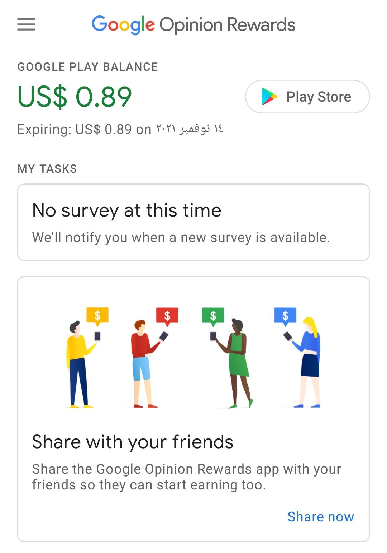 طريقة ربح رصيد جوجل بلاي مجانا 2021 - ربح رصيد جوجل بلاي 2021