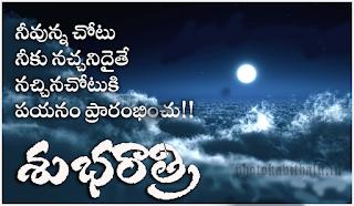 Telugu Good Night Kvithalu