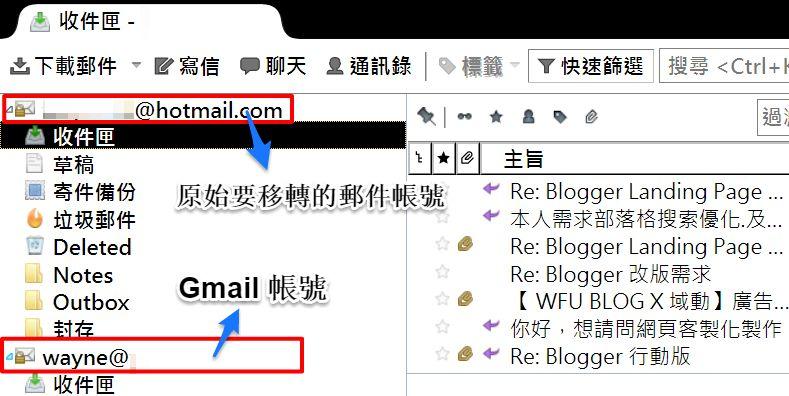hotmail-to-gmail-thunderbird-2.jpg-Hotmail 或其他電子郵件快速、完整搬到 Gmail 心得紀錄﹍Thunderbird