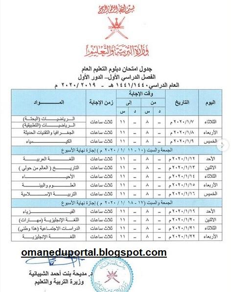 جدول امتحان دبلوم التعليم العام الفصل الاول الدور الاول 2019-2020