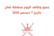 جميع وظائف اليوم بسلطنة عُمان بتاريخ 7 ديسمبر 2020