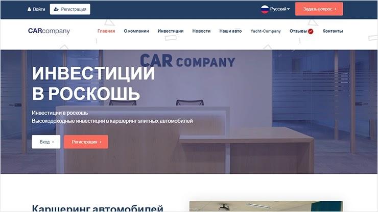 Акция от Car Company