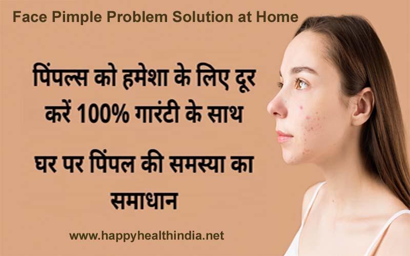 pimple problem solution, pimple problem solution in hindi, face pimple problem solution, skin pimple problem solution in hindi, pimple problem solution at home, पिम्पले प्रॉब्लम सलूशन, मुहांसों की समस्या, acne issue, pimple ka solution, face pimple problem, pimples problem,