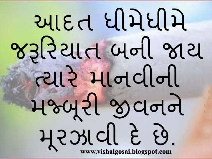 Best Friend Quotes Gujarati