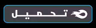 تحميل واتساب عمر اخر تحديث 2020 obwhatsapp واتس عمر اخر نسخه ضد الحظر