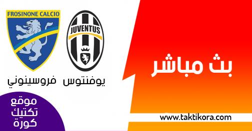 مشاهدة مباراة يوفنتوس وفروسينوني بث مباشر لايف 15-02-2019 الدوري الايطالي