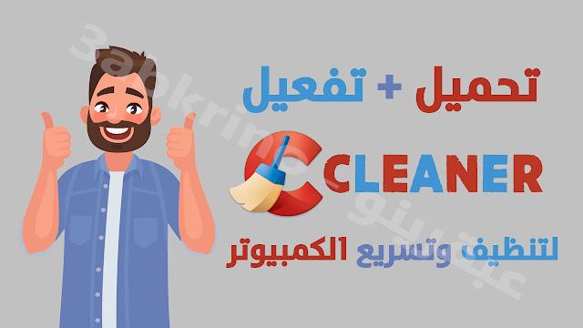 تحميل + تفعيل برنامج ccleaner pro أخر أصدار 2018 كامل مفعل