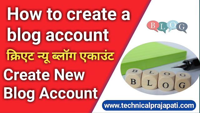 how to create a blog account, how to make personal, how to create blog add, create new blog account, create blogging account, create blog account, ब्लॉग कैसे बनाये?,