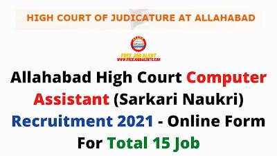 Free Job Alert: Allahabad High Court Computer Assistant (Sarkari Naukri) Recruitment 2021 - Online Form For Total 15 Job