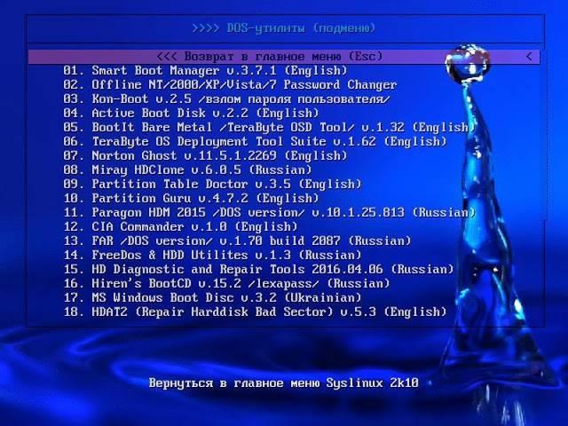 Screenshot Acronis 2k10 UltraPack 7.22.3 (ISO)