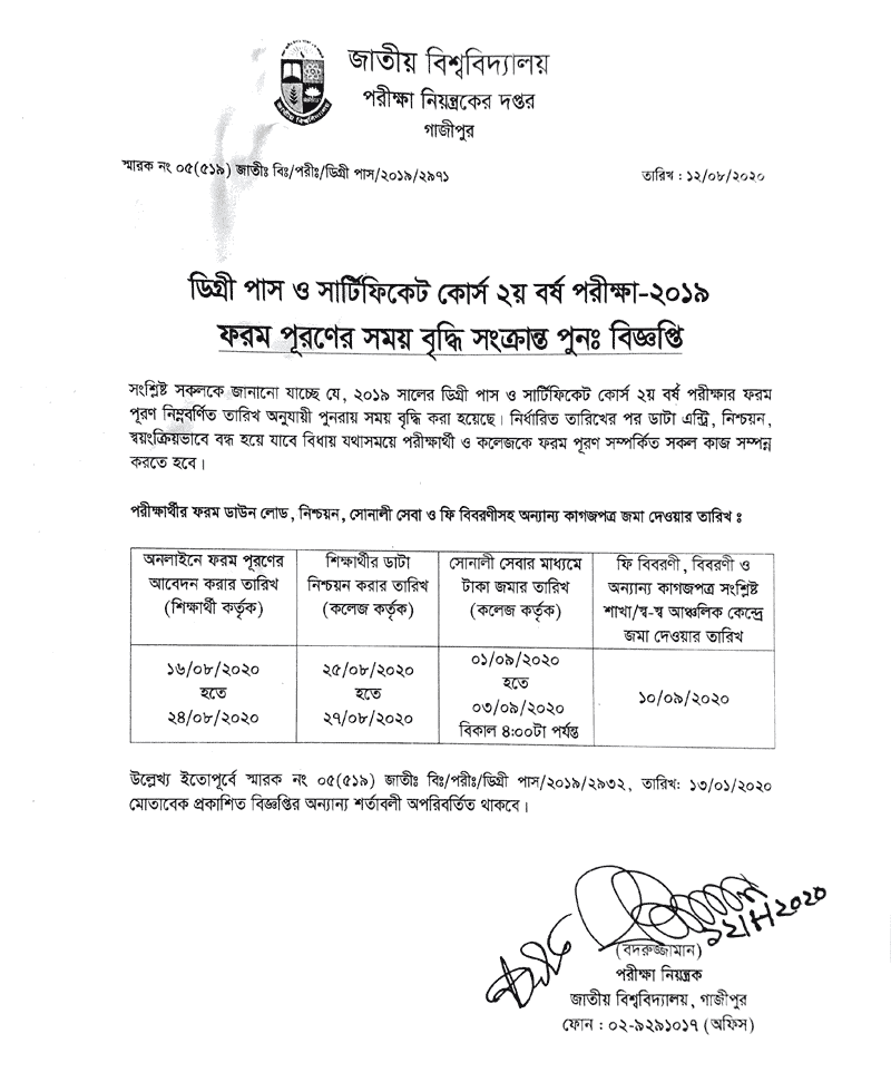 Degree 2nd year new form fill up notice August 2020