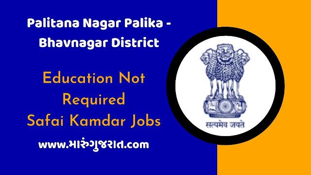 Palitana Nagarpalika Recruitment