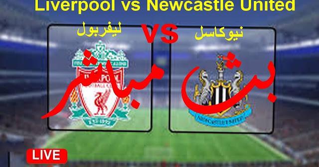 مشاهدة مباراة ليفربول ونيوكاسل يونايتد 14-09-2019 الدوري الانجليزي Live : liverpool vs newcastle united