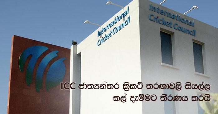 https://www.gossiplanka.com/2020/07/icc-cricket-tournament-posrponed.html