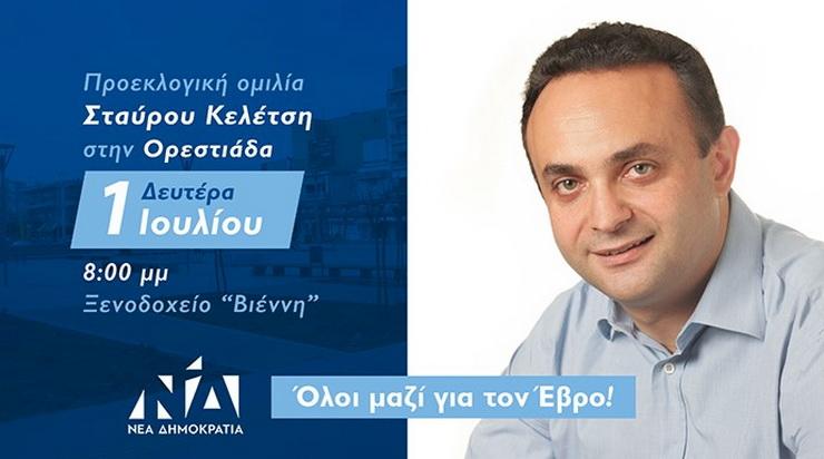 Προεκλογική ομιλία του Σταύρου Κελέτση στην Ορεστιάδα