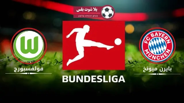 تقرير مباراة بايرن ميونخ وفولفسبورج ضمن مواجهات الجوله التاسعة والعشرون من الدوري الالماني