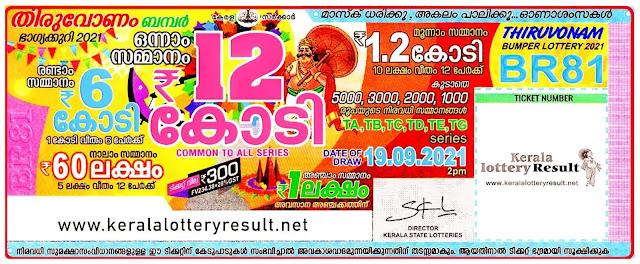 kerala next bumper,Onam Bumper Result, kerala lottery result today, kerala lottery results, kerala lottery, kerala lottery result