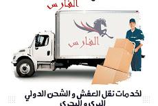 شحن و نقل عفش من المدينة الى الامارات 0530709108 افضل شركات الشحن البرى من المدينة المنورة لدبى ابو ظبى الشارقة الفجيرة راس الخيمة