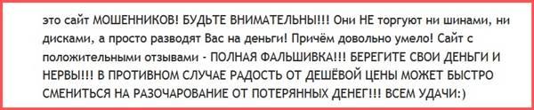 tiremag.ru