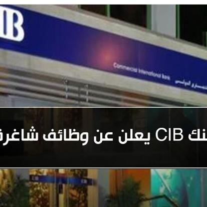 وظائف اليوم بنك CIB يعلن عن وظائف جديدة اغسطس 2019 للمؤهلات العليا التقديم الان