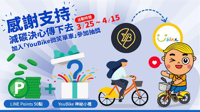 減碳決心傳下去:加入「YouBike 微笑單車」參加抽獎