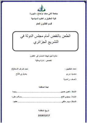 مذكرة ماستر : الطعن بالنقض أمام مجلس الدولة في التشريع الجزائري PDF