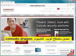 تحميل متصفح النت الآمن و السريع للكمبيوتر comodo dragon