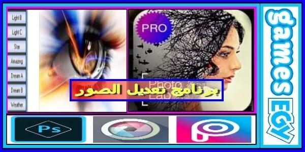 برامج تحرير الصور