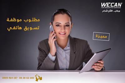مطلوب موظفات تسويق هاتفي للعمل على الفور - شركة ويكان للخدمات المتكاملة