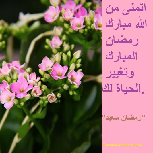 Ramadan Best wishes in Arabic1