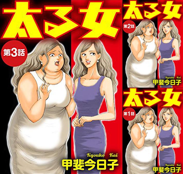 まとめ買い:太る女(分冊版) (全18巻)(ストーリーな女たち)
