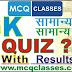 GK Quiz Test 1