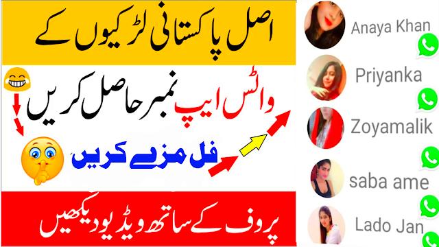 Girll Mobile number Pakistan USA India Pakistan Bangladesh