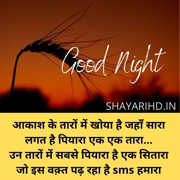 Good Night Shayari for gf   Sweet love good night sms in hindi