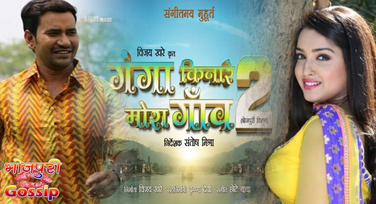 Dinesh Lal Yadav 'Nirahua' and Amrapali Dubey 2020 Upcoming Films Ganga Kinare Mora Gaon 2 Release Date, Songs, News, Photos Wallpapers, star cast and more