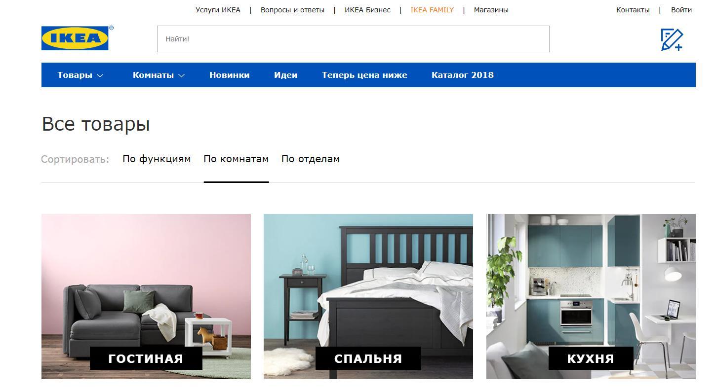 Ikea Интернет Магазин Официальный Сайт Москва