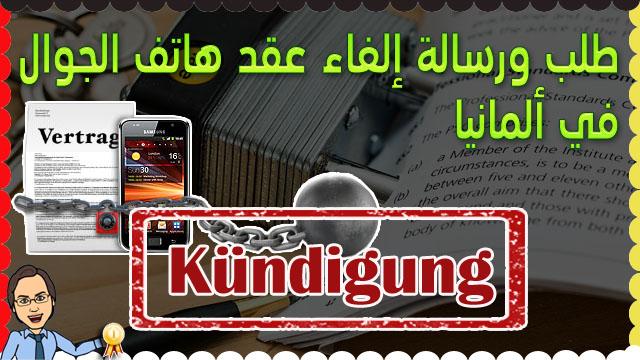 طلب و رسالة إلغاء عقد الهاتف الجوال في ألمانيا باللغة الألمانية  Kündigung des Handyvertrags