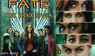 مسلسل Fate: The Winx Saga الموسم الاول الحلقة 1 الاولي مترجمة