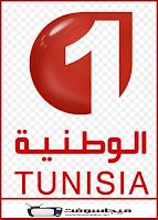 أحدث تردد قناة الوطنية 1 الاولى التونسية 2019 الجديد بالتفصيل