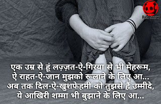 """Very sad love shayari image """"Ek umar se houn lazzat-e-girya se bhi mehroom"""""""